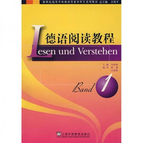 德语阅读教程1