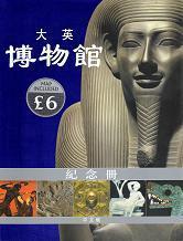 大英博物馆纪念册