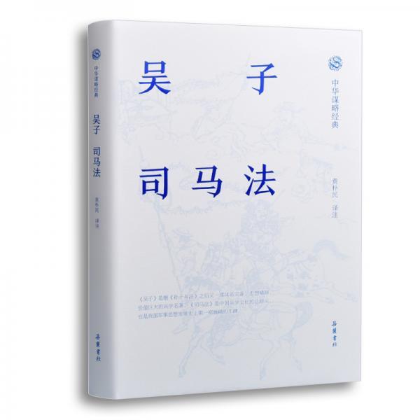 中华谋略经典-吴子.司马法