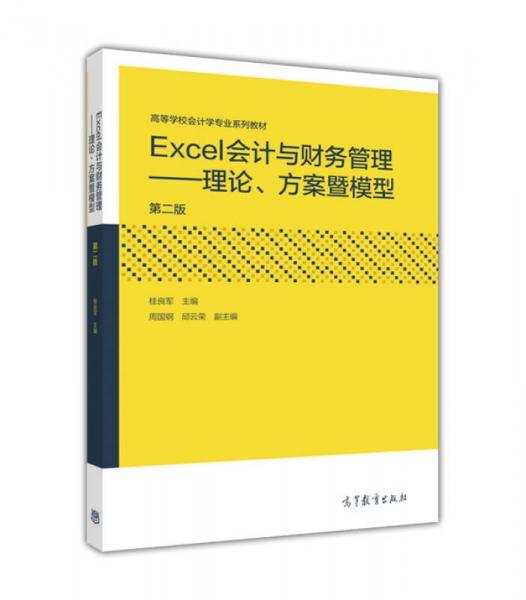 Excel会计与财务管理:理论、方案暨模型(第二版)