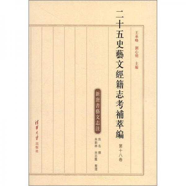 二十五史艺文经籍志考补萃编(第18卷)
