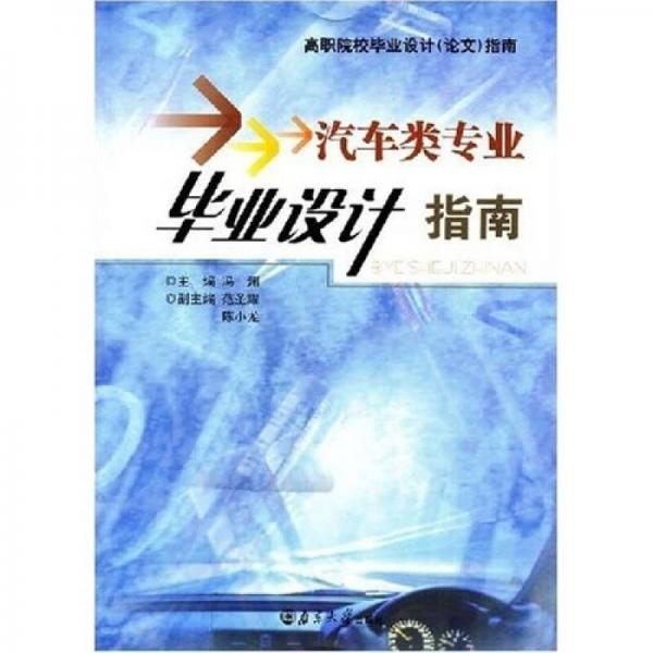 高职院校毕业设计指南:汽车类专业毕业设计指南(论文)