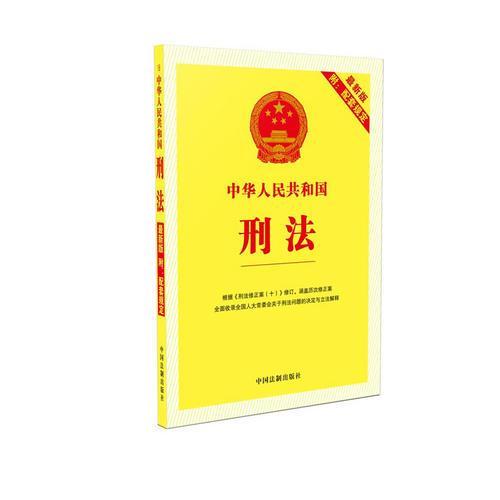 中华人民共和国刑法(最新版附配套规定)(根据刑法修正案(十)修订)