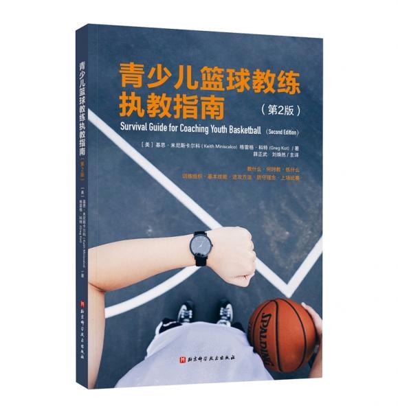 青少儿篮球教练执教指南
