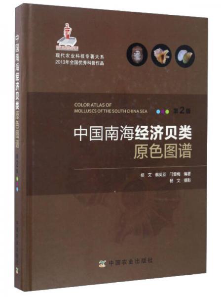中国南海经济贝类原色图谱(第2版)