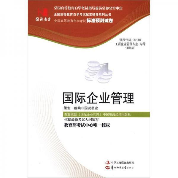 全国高等教育自学考试标准预测试卷·工商企业管理专业·专科:国际企业管理(最新版)