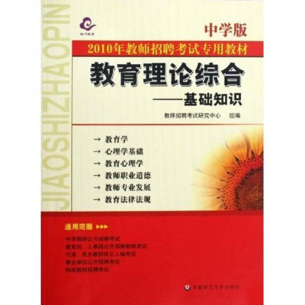 2010年教师招聘考试专用教材·教育理论综合:基础知识(中学版)