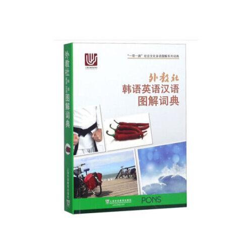 一带一路社会文化多语图解系列词典:外教社韩语英语汉语图解词典