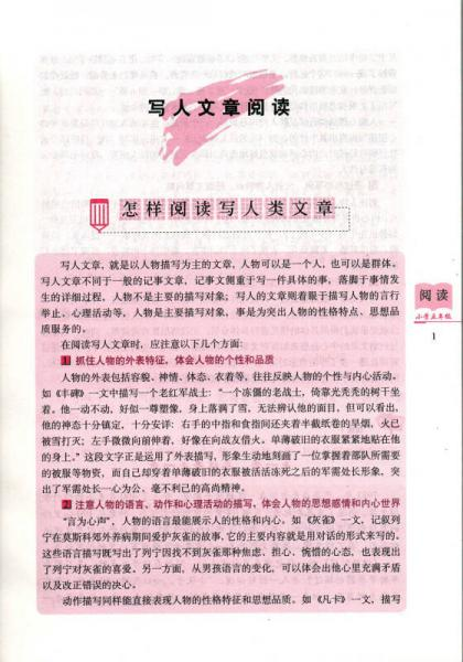 全国68所名牌小学·小学语文阅读训练80篇:五年级(白金版)
