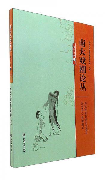 南大戏剧论丛(第13卷1)