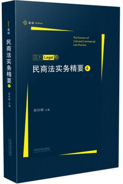 民商法实务精要4