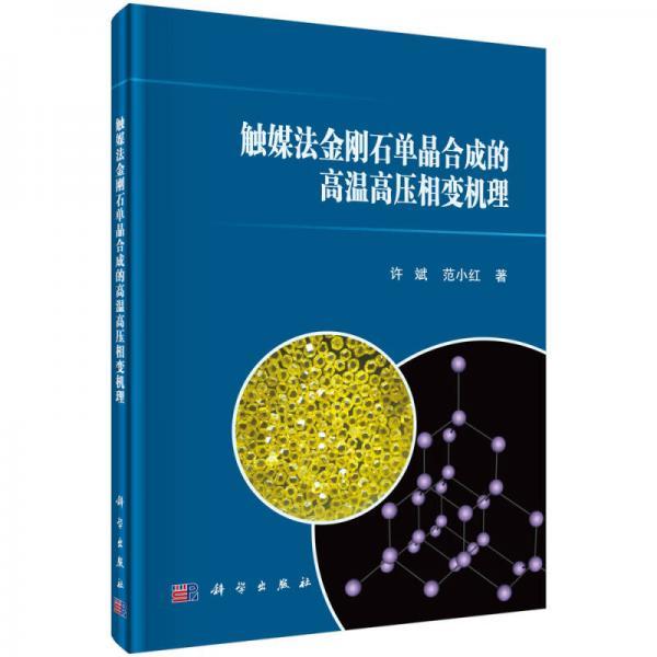 触媒法金刚石单晶合成的高温高压相变机理
