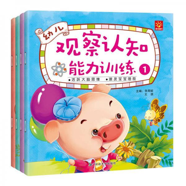 幼儿观察认知能力训练(套装全4册)