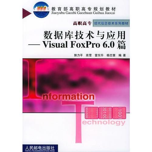 数据库技术与应用: Visual FoxPro 6.0篇