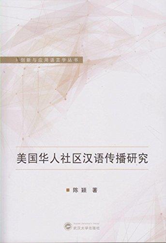 美国华人社区汉语传播研究