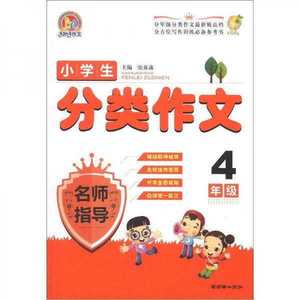 手把手作文:小学生分类作文名师指导(4年级)