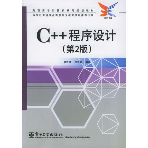C++程序设计(第2版)——高职高专计算机系列规划教材