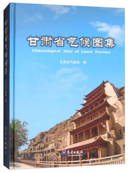 甘肃省气候图集