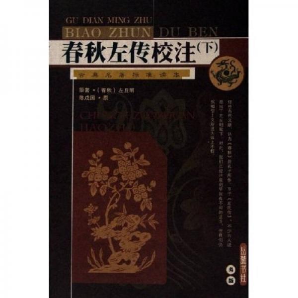 春秋左传校注-古典名著标准读本(上下册)