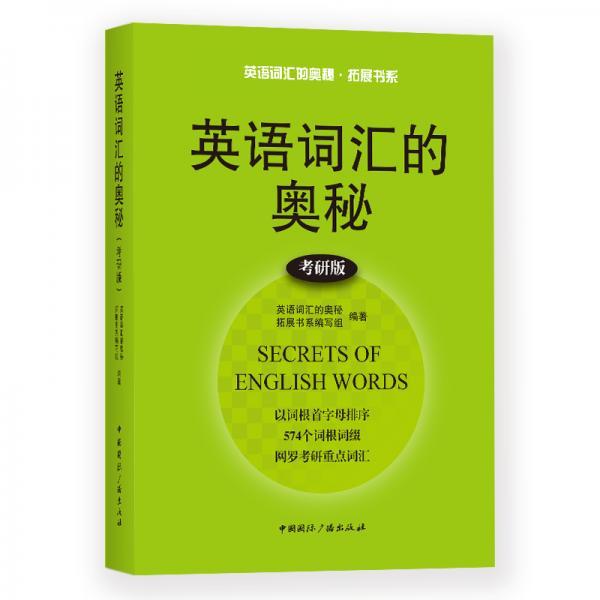 英语词汇的奥秘(考研版)