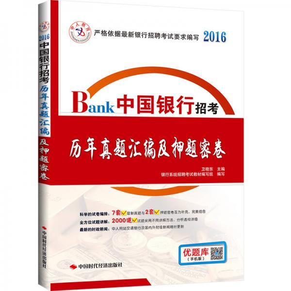 中人 2016年最新银行招聘考试 中国银行招考历年真题汇编及押题密卷试卷