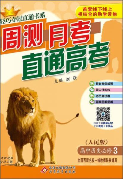 轻巧夺冠直通书系:周测月考直通高考·高中历史必修3(人民版 2015)