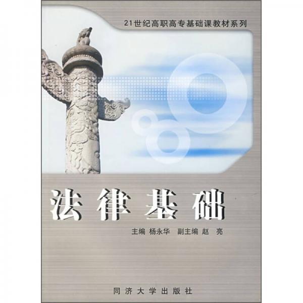 法律基础/21世纪高职高专基础课教材系列