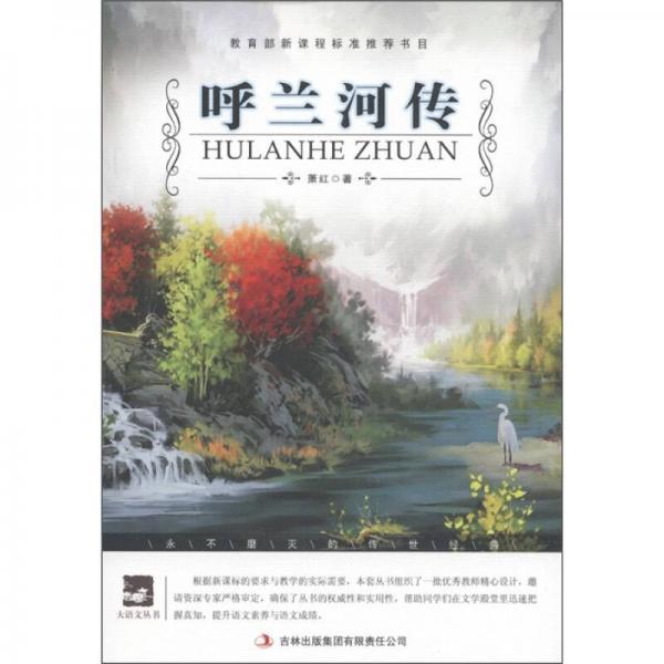 呼兰河传/大语文丛书·语文新课标必读