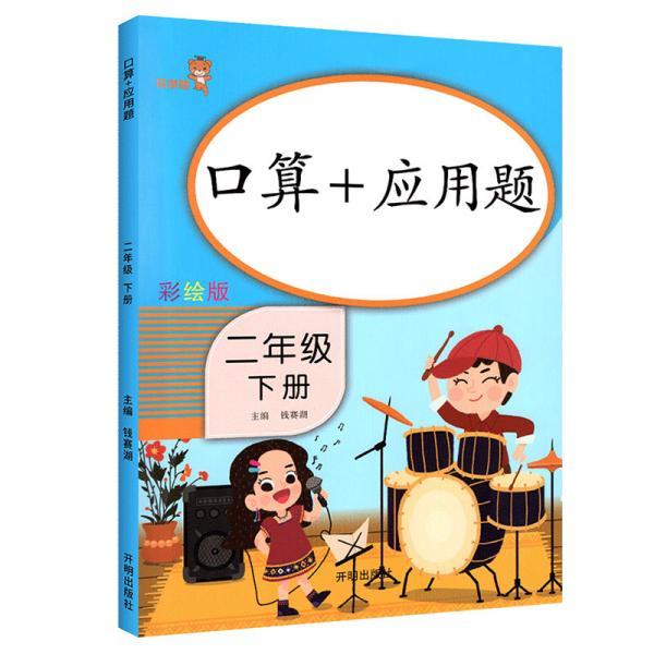 乐学熊口算+应用题二年级下册彩绘版
