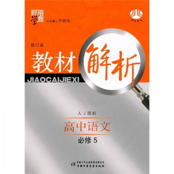 经纶学典教材解析:高中语文(必修5)(人J国标)(修订版)