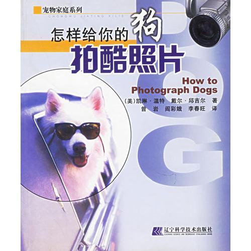 怎样给你的狗拍酷照片