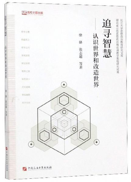 追寻智慧:认识世界和改造世界/长江大学思想政治教育研究文库