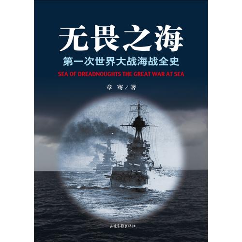 无畏之海——第一次世界大战海战全史(平装)