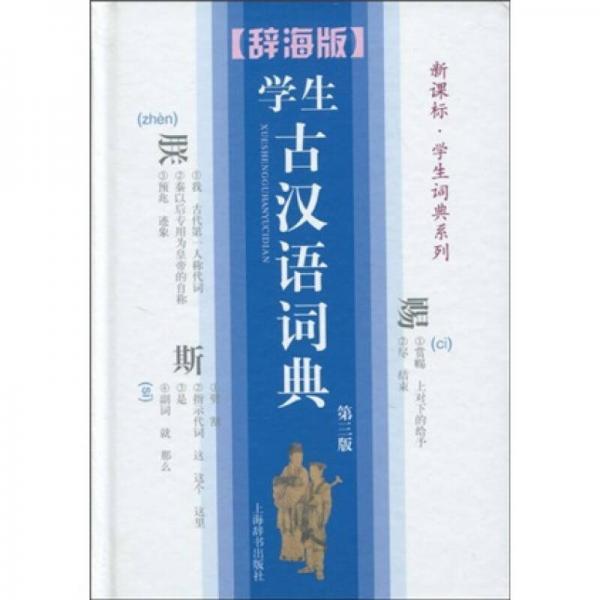 辞海版 新课标 学生词典系列:学生古汉语词典(第3版)
