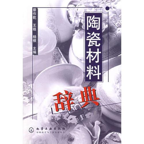 陶瓷材料辞典
