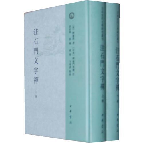 注石门文字禅(全2册)