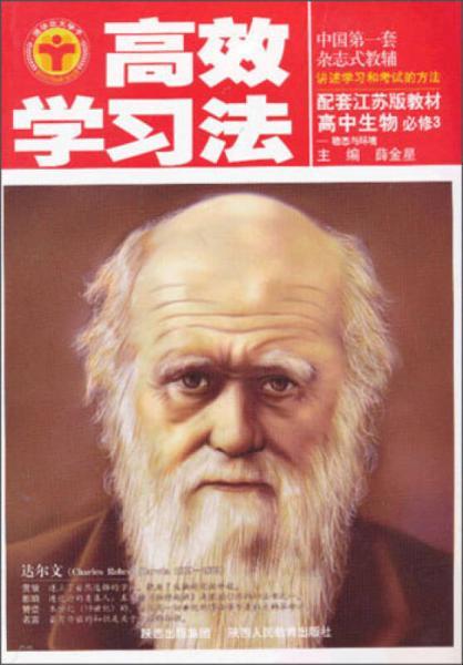 金星教育·高效学习法:高中生物(必修3)(江苏版)(2013年3月印刷)