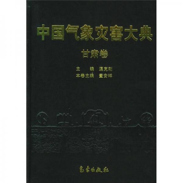 中国气象灾害大典:甘肃卷