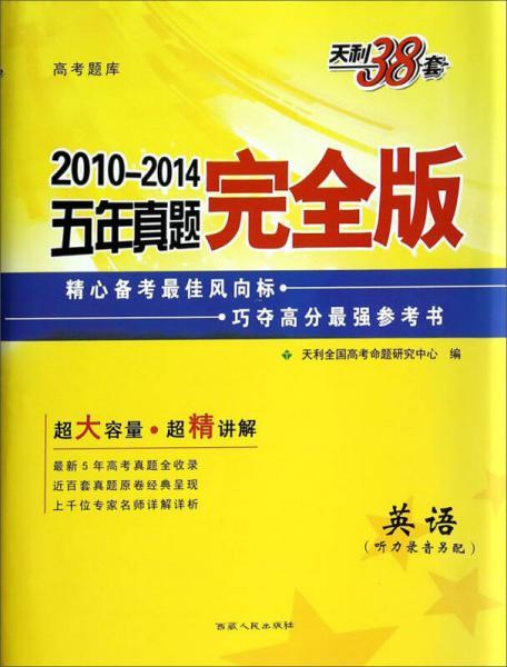 2010-2014五年真题完全版:英语