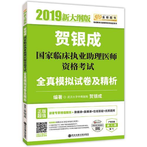 贺银成2019国家临床执业助理医师资格考试全真模拟试卷及精析