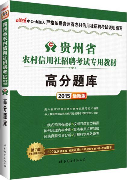 中公 2015贵州省农村信用社招聘考试专用教材 高分题库(新版)