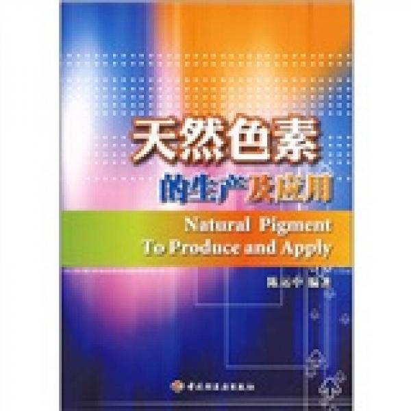 天然色素的生产及应用