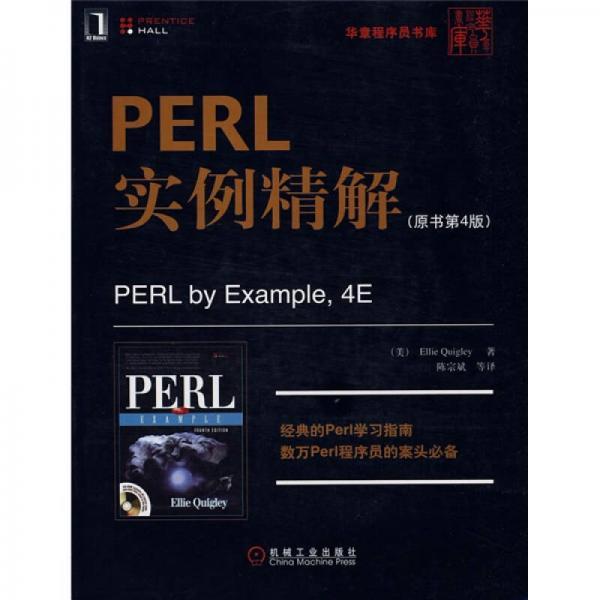PERL实例精解(原书第4版)