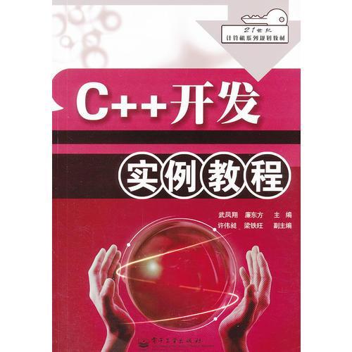 C++开发实例教程(21世纪计算机系列规划教材)
