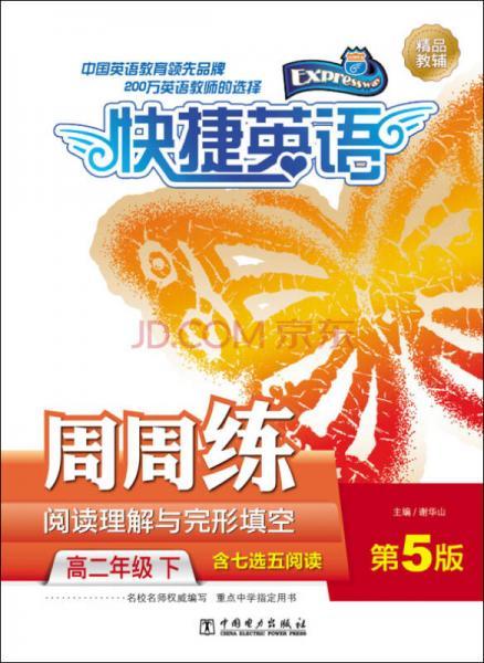 快捷英语 阅读理解与完形填空周周练:高二年级下(第5版)