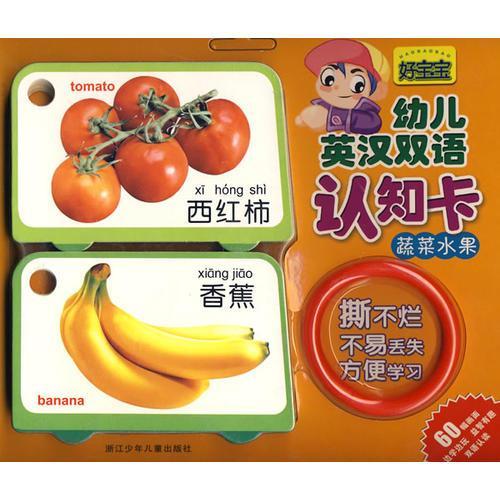 好宝宝英汉双语认知卡:蔬菜水果