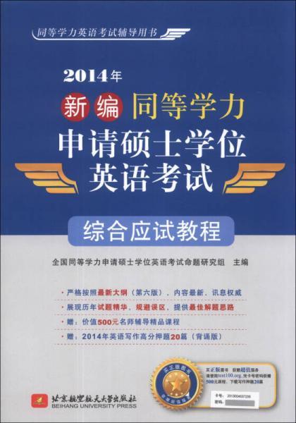 2014年新编同等学力申请硕士学位英语考试:综合应试教程