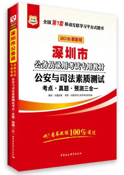 华图·2016深圳市公务员录用考试专用教材:公安与司法素质测试考点·真题·预测三合一