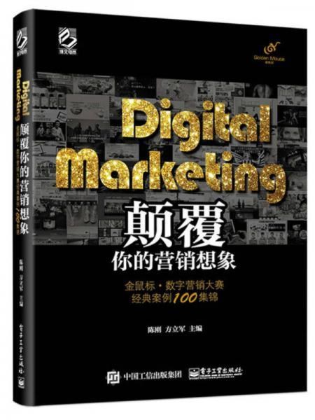 Digital Marketing颠覆你的营销想象——金鼠标•数字营销大赛经典案例100集锦(全彩)