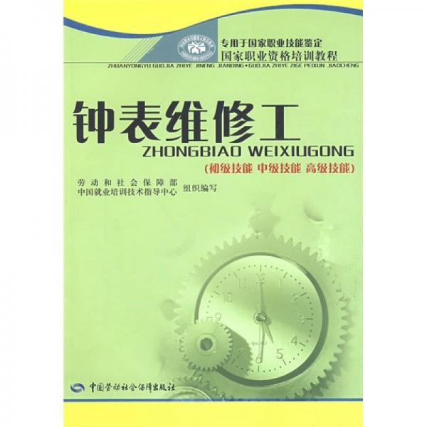 国家职业资格培训教程:钟表维修工(初级技能 中级技能 高级技能)